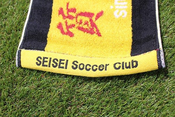 ヘムに朱子織で「SEISEI Soccer Club」