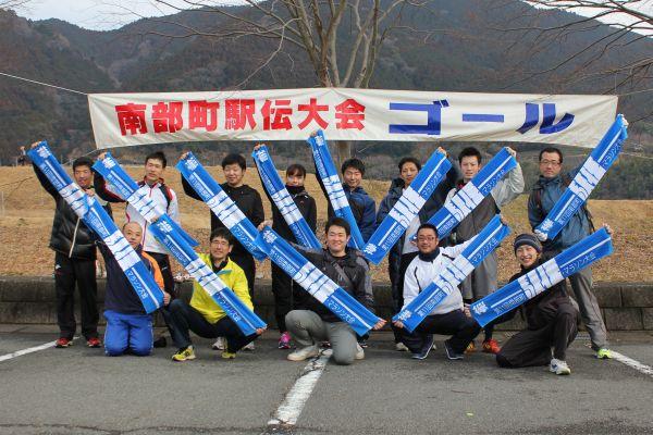 「第11回南部町駅伝・マラソン大会」マフラータオル