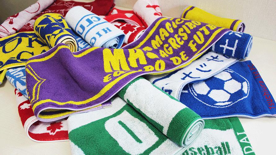 「織り」で表現!ジャガードタオル