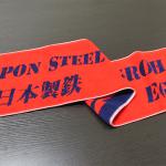 日本製鉄株式会社様 毛違いジャガードマフラータオル
