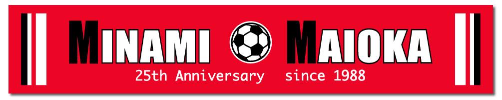 南舞岡サッカークラブ