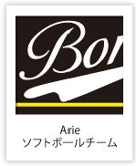 Arie ソフトボールチーム (長崎県)