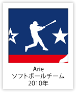Arie ソフトボールチーム 2010年 (長崎県)