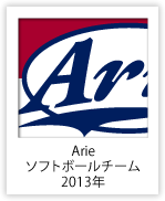 Arie ソフトボールチーム 2013年 (長崎県)